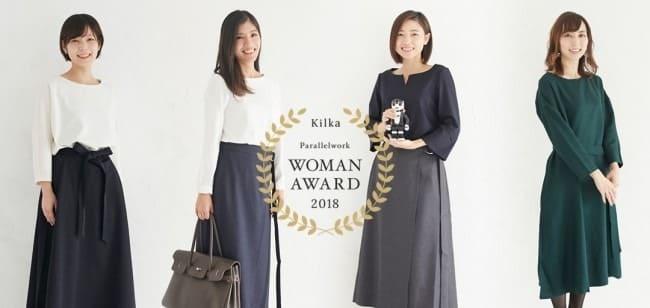 さまざまなキャリアの4名が受賞!副業・兼業を実践中の女性を応援する「Kilkaパラレルワーク・ウーマンアワード2018」の受賞者が発表