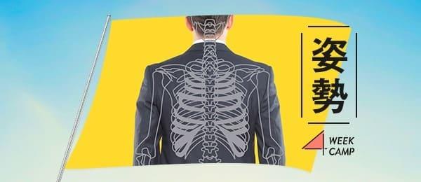 姿勢を直して仕事の効率アップ!4週間でブリッジができる体を目指す姿勢矯正