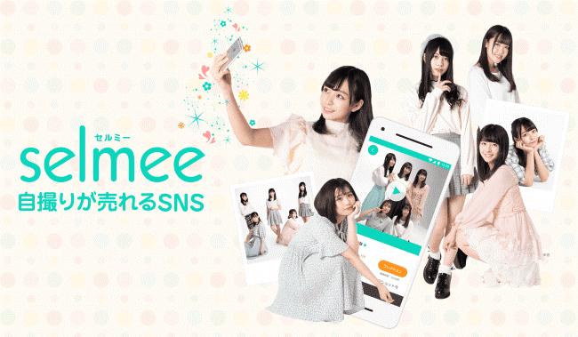 自撮り動画や写真を販売できる!これまでにないSNS「selmee」がサービス開始
