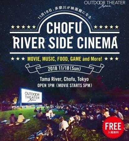 開放的な自然の中で映画を楽しもう!多摩川河川敷で野外映画イベントが開催