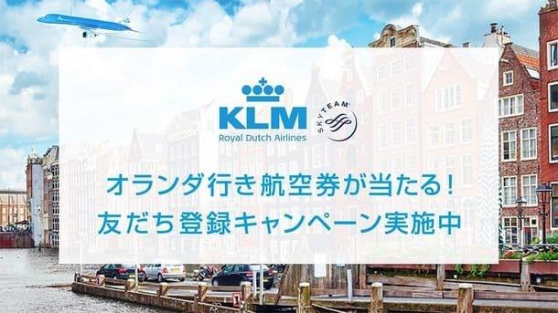 オランダ行きペアチケットが当たる!KLMオランダ航空がLINEアカウント開設記念キャンペーンを実施中