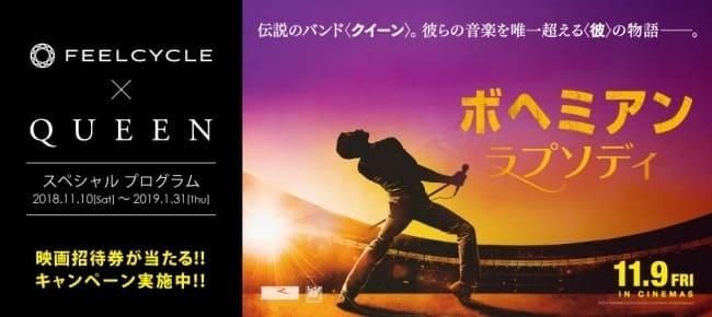 「QUEEN」の名曲を聴きながら暗闇バイクエクササイズ!「FEELCYCLE」×「ボヘミアン・ラプソディ」コラボレーションプログラムがスタート