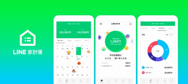 多機能なのに完全無料!賢く効率的に貯蓄ができる家計簿アプリ「LINE家計簿」が登場