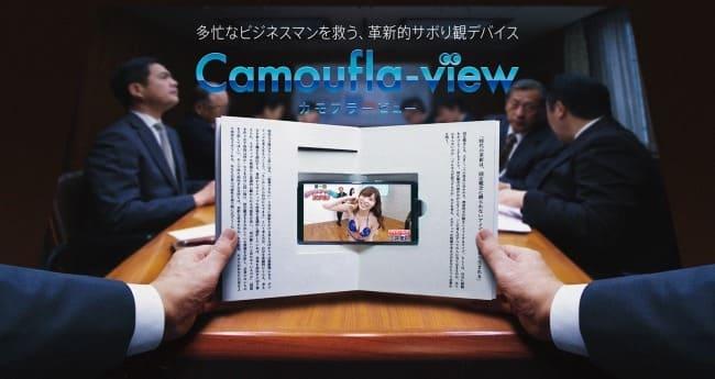 サボることを恐れるなかれ!職場でバレずに番組を観られるデバイス「Camoufla-view」が登場