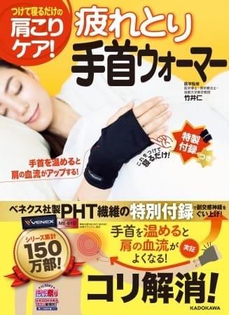 つけるだけで肩こり改善・血行促進?「手首ウォーマー」つき書籍が登場