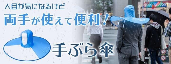 """恥ずかしい?けれど両手が空いてとっても便利!頭に被って雨を防ぐ""""手ぶら傘"""""""