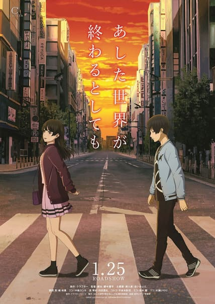 梶裕貴&内田真礼らがキャラの魅力と見どころアピール! オリジナル映画「あした世界が終わるとしても」