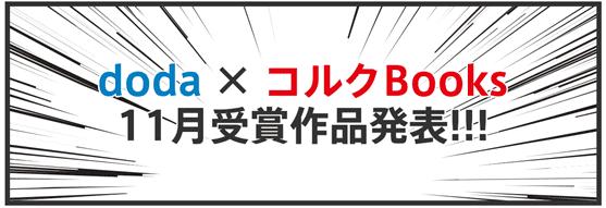 """第1弾入選作品が発表!""""はたらく""""にまつわるテーマを描く、「doda」×「コルクBooks」漫画投稿キャンペーン"""