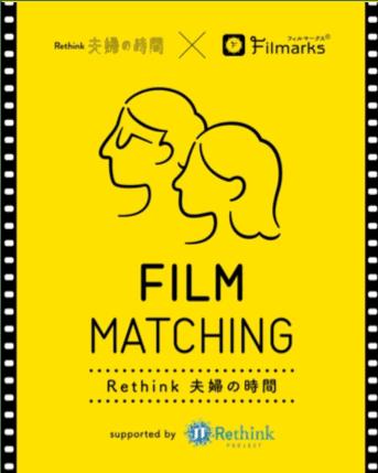 おススメ映画でゆっくりと夫婦の時間を パートナーのイメージに合った映画を選んでくれるサービス「FILM MATCHING」