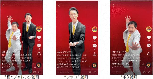 王者・霜降り明星と一緒に漫才をしよう!「TikTok」×「M-1グランプリ2018」コラボレーション企画が開催