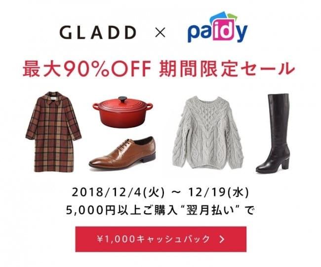フラッシュセールサイト「GLADD」で「Paidy」導入記念キャンペーン開催!翌月支払いが1,000円キャッシュバック