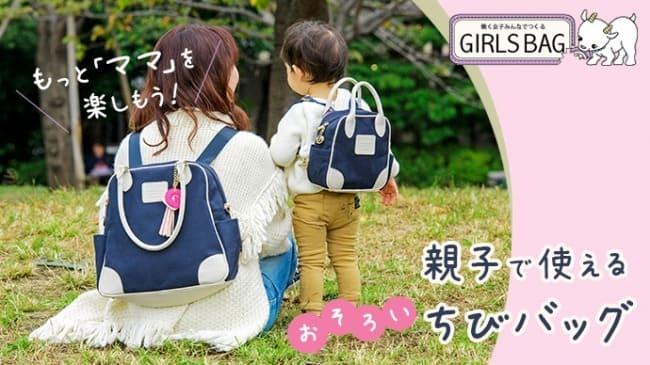 子ども用リュックの悩みを解決!親子お揃いで使える3WAYバッグが先行予約受付中