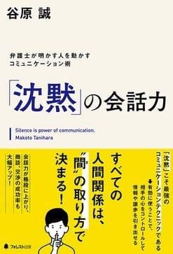 """すべての人間関係は""""間(ま)""""の取り方で決まる?『「沈黙」の会話力』が発売"""