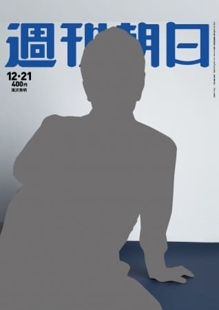 滝沢秀明、ファンに向けたラストメッセージを語る 『週刊朝日』にて掲載