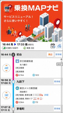 バス・電車・渋滞情報まで全てわかるアプリ「乗換MAPナビ」がリリース いつでもどこでも最適なルートを簡単検索