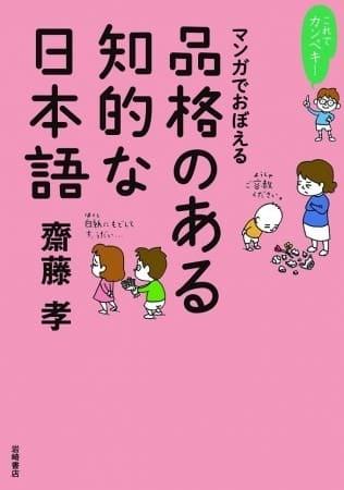 「ワンランク上の日本語」がゆるく学べる!『マンガでおぼえる 品格のある知的な日本語』
