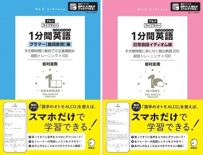 1日1分で英語が学べる!超短トレーニング『1分間英語』の新作が発売