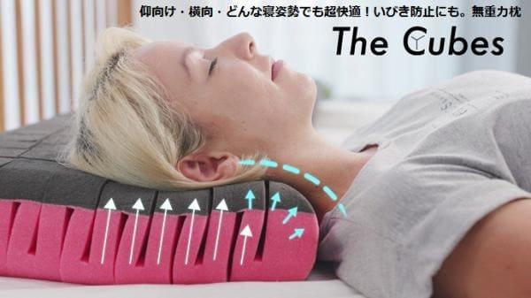 寝心地はまるで無重力?クラウドファンディングで総支援額2,300万円以上を記録した「The Cubes」