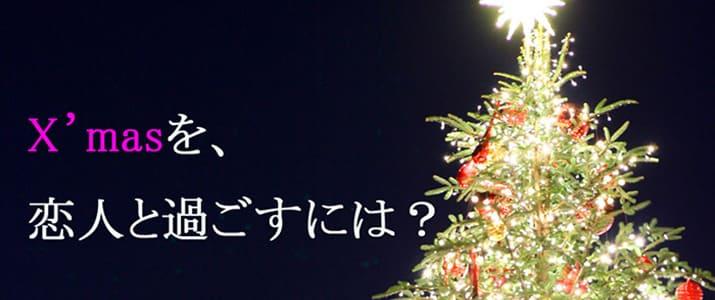 クリスマスを一人で過ごしたくない女子へ、彼氏をつくるための3つのポイント