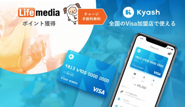アンケートやゲームでためたポイントでお得にお買い物!「Kyash」と「ライフメディア」が連携開始