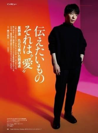 星野源、ニューアルバムは「やりたいことを全部やりきったっていう感じ」