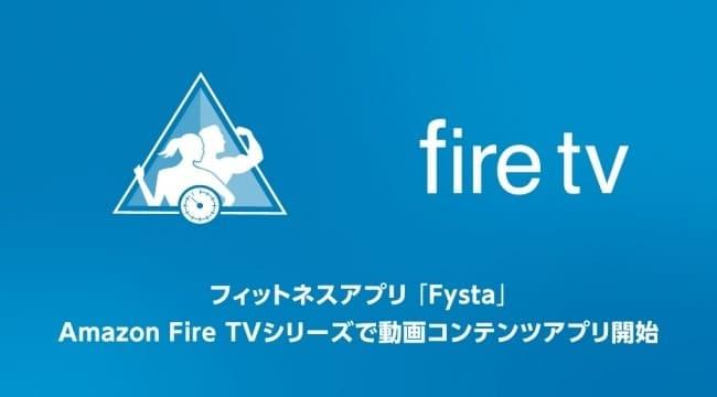 フィットネスアプリ「Fysta」が「Fire TV」用動画コンテンツを提供開始!自宅で簡単エクササイズ