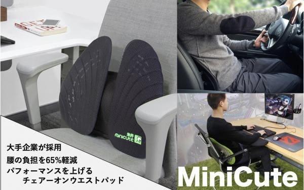 腰への負担を65%カット!椅子に置くだけで座り心地がアップする「MiniCute」
