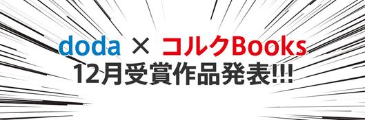 """第2弾入選作品が発表!""""はたらく""""にまつわるテーマを描く、「doda」×「コルクBooks」漫画投稿キャンペーン"""