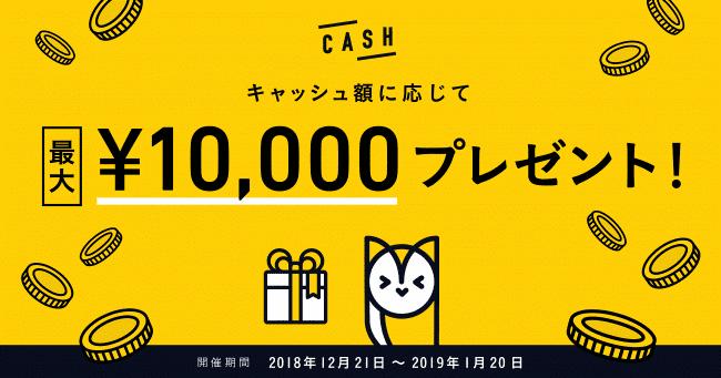 最大1万円をGET!現金化アプリ「CASH」で「年末年始キャンペーン」が開催