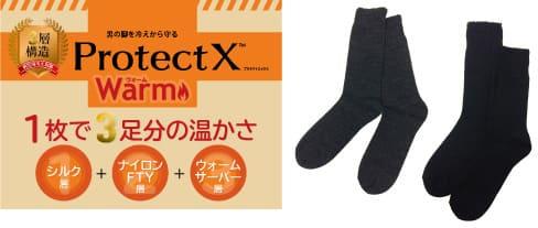 男性用冷え対策靴下が販売開始!1足で3足分の温かさを実現