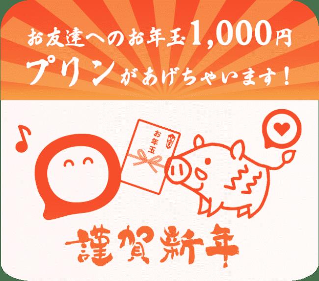 紹介相手に1,000円をプレゼント!無料送金アプリ「プリン」で「お年玉あげちゃうキャンペーン」が開催