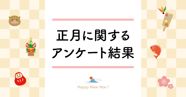 みんなの冬休みの過ごし方は?行きたい都道府県は1位「京都府」2位「沖縄県」