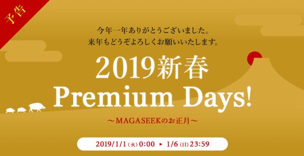総額100万円相当の山分けキャンぺーンも!「MAGASEEK」が新春特大セールを開催