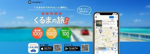 車での旅行に便利な機能が満載!おでかけスポット検索アプリ「くるまの旅ナビ」のβ版がリリース