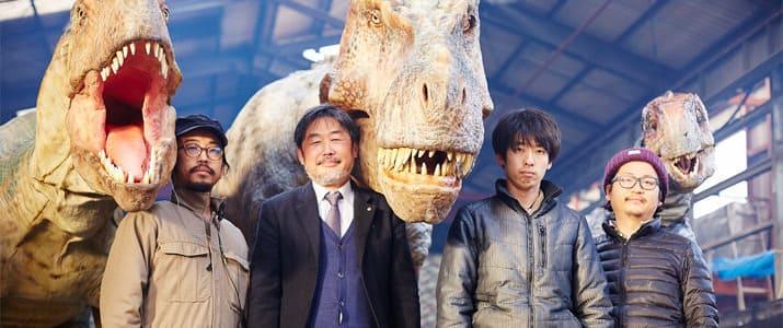 大迫力の恐竜エンターテインメント! ON-ARTだからできた一点突破のイノベーション