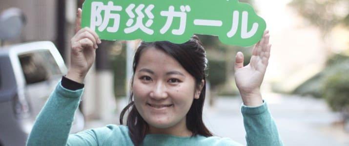 「多くの人を幸せに。それが使命だと思う」―防災ガール代表田中美咲―