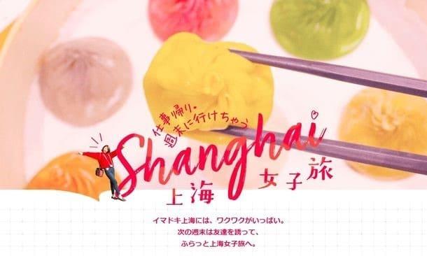 上海を堪能できる女性向け週末旅プランがスタート ツアー料金半額キャッシュバックキャンペーンも