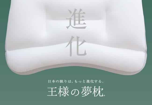 100万人以上に愛された枕が15年の時を経てリニューアル!理想的な眠りを追求した「王様の夢枕」