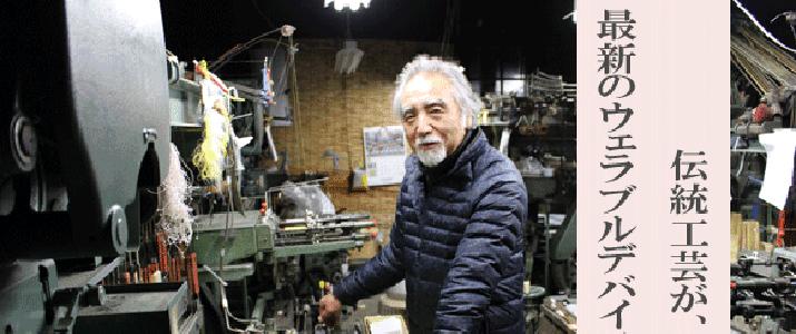 """""""未来の服""""を作るのは「東京・八王子の織物工場」。Googleが求めた日本の技術とは?"""