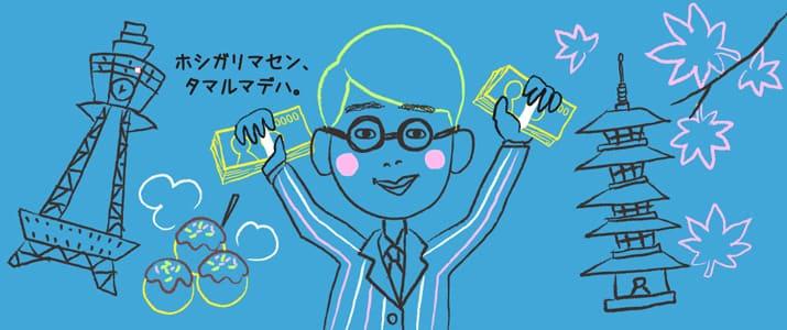一番お金を貯めているのは、関西出身の交際人数の少ないA型?