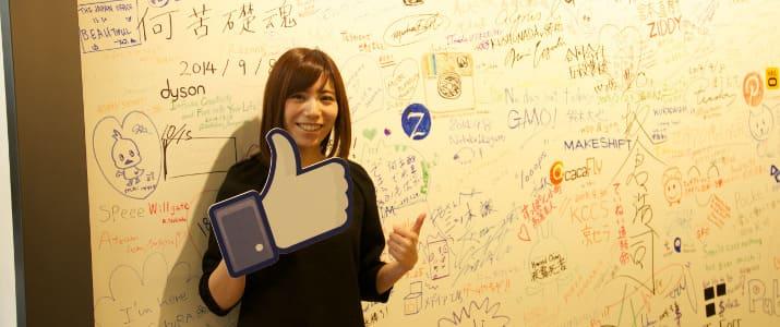世界No.1のSNS。Facebookの東京オフィスで働く人に浸透している会社の理念とは