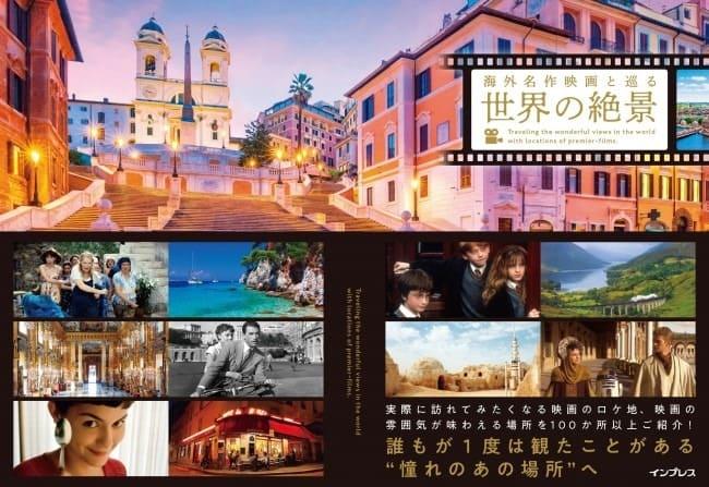 自宅にいながら名作の聖地を巡る 映画好きにはたまらない写真集が登場