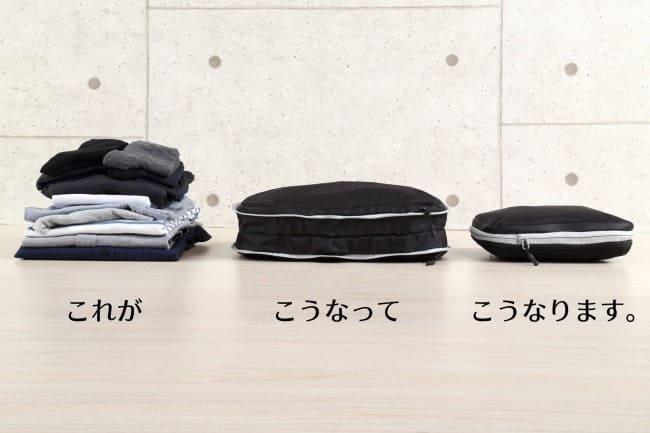 ジッパーで衣類を簡単に圧縮できるバッグが発売!出張・旅行のスーツケースをすっきり快適に