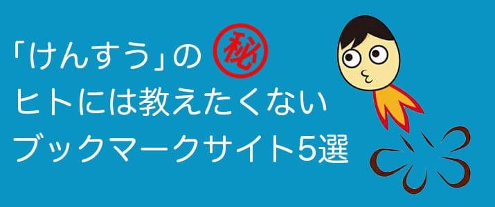 nanapi創業者「けんすう」の、ヒトには教えたくないブックマークサイト5選