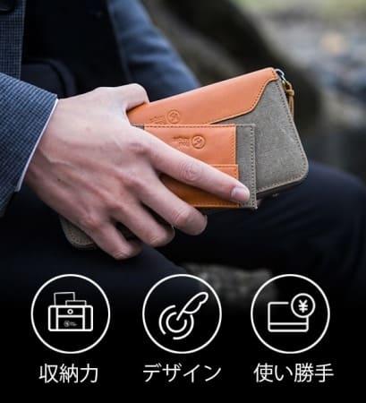 iPhoneまですっぽり入る!大容量の収納力を持った長財布が販売開始