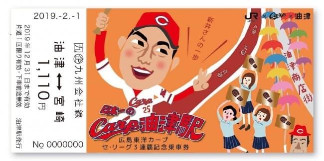 広島東洋カープ祝セリーグ3連覇&引退した新井選手に感謝を込めて JR九州が記念乗車券を発売