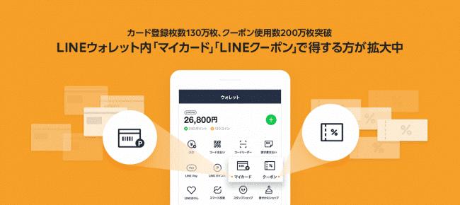 「LINE」の「マイカード」「LINEクーポン」でおトクに便利に ポイントカードやクーポンをスマホで一括管理