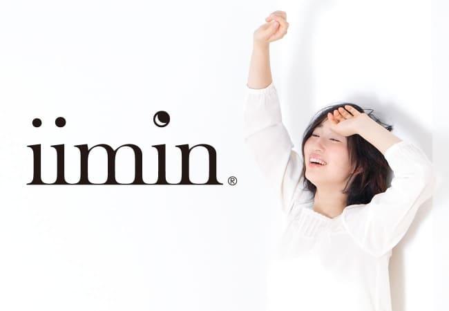 毎日の眠りをもっと豊かに 高品質な寝具が揃った「iimin オフィシャルショップ」がオープン