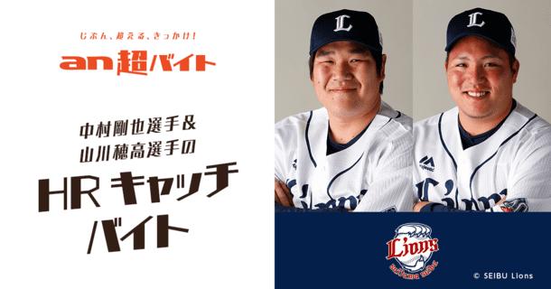 西武・中村選手と山川選手の打球を生で体感!「an超バイト」で「ホームランキャッチバイト」が募集開始
