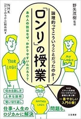 「論理的になるためには?」を楽しく学べる NHK・Eテレ『ロンリのちから』が電子書籍にて配信開始
